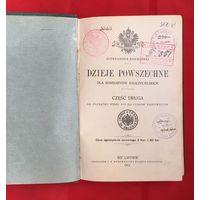 DZIEJE POWSZECHNE 1912 год