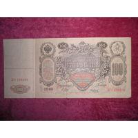100 рублей 1910 год.Шипов