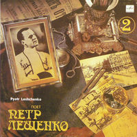 LP Pyotr Leshchenko - Поёт Петр Лещенко - 2 (1989) МОНО