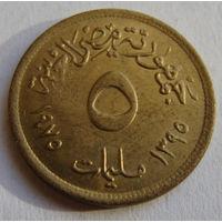 Египет 5 миллим 1975 г