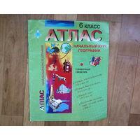 Атлас-начальный курс географии-6класс