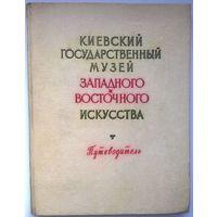 Киевский государственный музей западного и восточного искусства. Путеводитель. 1957 год