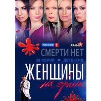Женщины на грани (Смерти нет). 1-12 серии