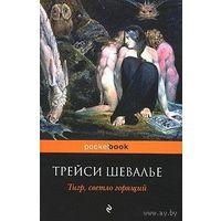 """Трейси Шевалье. Тигр, светло горящий. Очередной шедевр от автора, подарившего миру роман """"Девушка с жемчужной сережкой""""."""