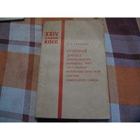 Л.И. Брежнев Отчётный доклад ЦК КПСС (1971 год)