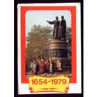 Памятник 325 лет воссоединения Украины и Московского царства