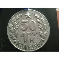 Памятная медаль на юбилей маршалу авиации СССР Кожедубу И.Н. от друзей,много лотов в продаже!!!