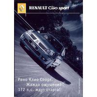 Рекламная открытка Рено Клио 2