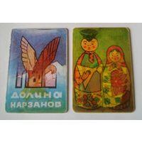 Стерео-календарики СССР, цена за пару