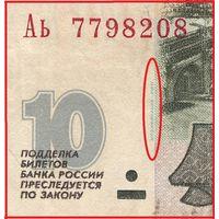 W: Россия 10 рублей 1997 / Аь 7798208 / модификация 2001
