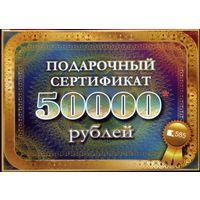 Подарочный сертификат на золото 50 тысяч рублей