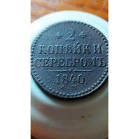 2 копейки серебром 1840.с рубля