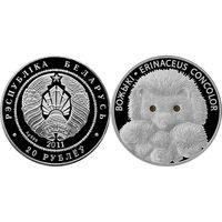 Ежи, 20 рублей 2011, Серебро