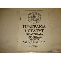 """Программа и статут БНФ """"Адраджэньне"""" оригинал 1993 года с гербом Погоня"""