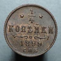 1/4 копейки 1899 UNC, Штемпельный блеск! С 1 Рубля!