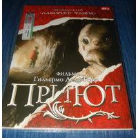 Приют (DVD фильм) изг.Лента Синема