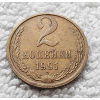2 копейки 1991 М СССР #02