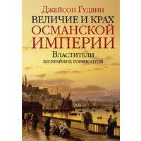 Величие и крах Османской империи: Властители бескрайних горизонтов