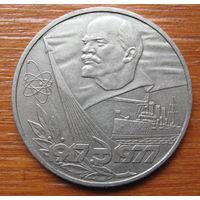 СССР. 1 рубль 1977. 60 лет октября