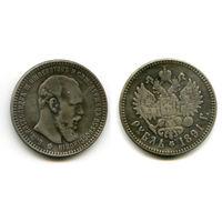 Россия 1891 рубль Александр III копия РЕДКОЙ МОНЕТЫ