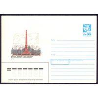 СССР 1989 Иркутск памятник в честь сооружения Великого Сибирского жд пути