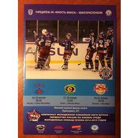 Юность (Минск) - СКА-1946 (Санкт-Петербург) / Энергия (Чехия) / Ред Булл (Австрия). Чемпионат МХЛ-2014/2015.