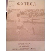 1991 год кубок ссср 1/4  ЦСКА Москва--Динамо Минск