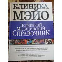 Клиника Мэйо популярный медицинский справочник