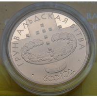 ТОРГ! Грюнвальдская битва. 600 лет, 20 рублей 2010
