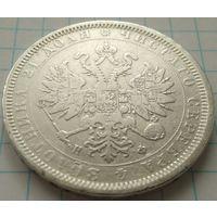 Российская империя, рубль 1877 НФ. Хорошая монета в коллекцию. Без М.Ц.