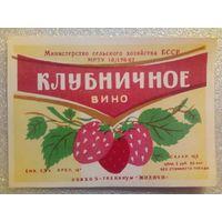 141 Этикетка от спиртного БССР СССР Жиличи