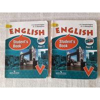 Учебник Students Book в 2 частях(Part 1 и  Part 2) английского языка 5 класс авторов И.Н.Верещагиной,О.В.Афана сьевой6