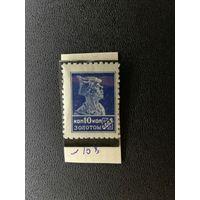 1925-27 год марка из Стандартного выпуска, Заг.85 ! с 1 руб! ПРОДАЖА КОЛЛЕКЦИИ!