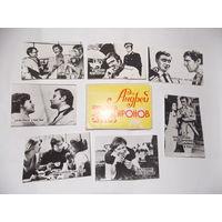 Андрей Миронов, фото открытки