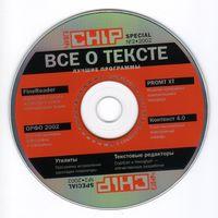 Диск от популярного журнала CHIP 02/2002