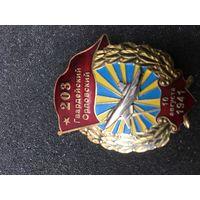 Памятный юбилейный знак ВВС СССР-тяжёлый.