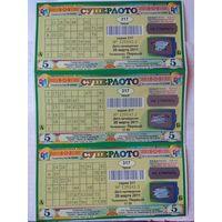 Лотерейный билет Супер Лото (тройка)