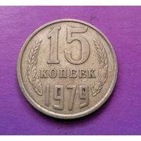 15 копеек 1979 СССР #06