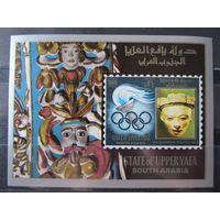 Южная Аравия Олимпиада 1968г.