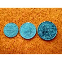 Монеты РСФСР 1923. Лот серебряных монет 1923 года (10, 15, 20 копеек).