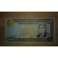 10000 манат 1998 года Туркменистан