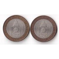 10 рублей Астраханская область 2008 Россия