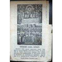"""Воскресные листки"""" Праздник всех Святых"""", 1896 г. номер 43"""