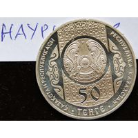 Монеты Казахстана. Наурыз.