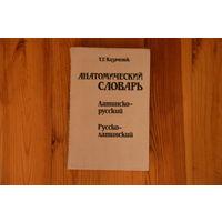 Анатомический словарь латинско-русский, русско-латинский
