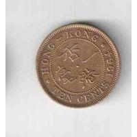10 центов 1964 года Гонконга