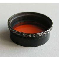 Светофильтр оранжевый ОС-2 резьба 34 мм
