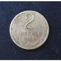 2 копейки 1964