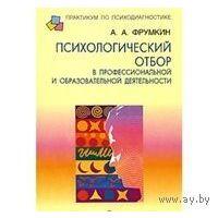 Психологический отбор в профессиональной и образовательной деятельности