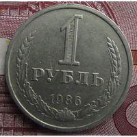 Рубль 1986